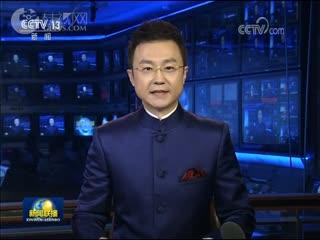 [视频]普天同庆迎新春天道酬勤成大业